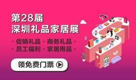 第二十八届中国(深圳)国际礼品及家居用品展览会