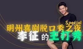 【明州喜剧&李征】脱口秀之夜李征主打秀2020/10/09