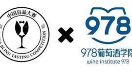 东莞分赛区招募||第八届中国盲品大赛开始报名啦!