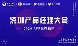 2020深圳产品经理大会