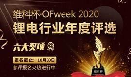 维科杯·OFweek 2020锂电行业年度评选