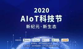 2020 AIoT科技节 新纪元•新生态 重磅登陆深圳