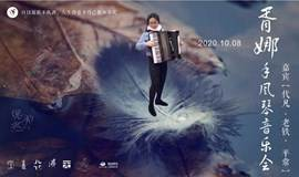 胥娜手风琴音乐会 —— 嘉宾 | 代凡·老铁·平常