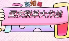 【10.2丨广州】告别单身,喜迎国庆脱单大联谊