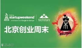 🦄 Beijing Startup Weekend info session | 北京创业周末