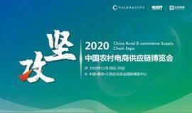 2020中国农村电商供应链博览会