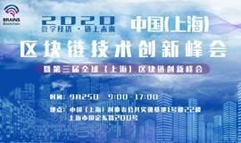 2020中国(上海)区块链技术创新峰会 暨第三届全球(上海)区块链创新峰会