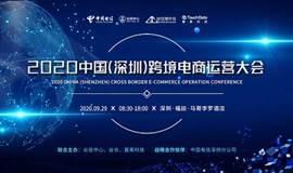 2020中国(深圳)跨境电商运营大会