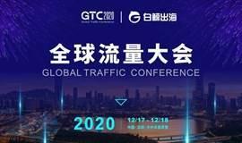 GTC2020全球流量大会-如约而至,出海圈顶级规模盛会
