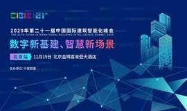 数字新基建、智慧新场景——第21届中国国际建筑智能化峰会(北京站)