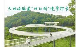要交友来徒步,9月20日徒步大顶岭绿道,打卡网红浮桥悬空玻璃栈桥