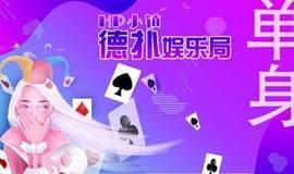 【HP小镇】单身︱德州扑克(德扑)桌游畅玩专场!欢乐交友~