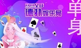 【单身活动】每周二、周四︱德州扑克(德扑)桌游畅玩~欢乐交友!