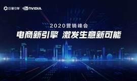 电商新引擎 激发生意新可能-2020营销峰会