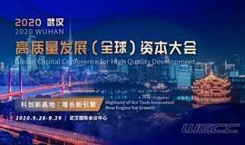 2020武汉高质量发展(全球)资本大会