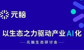 浪潮携手深圳市人工智能行业协会——以生态之力驱动产业AI化