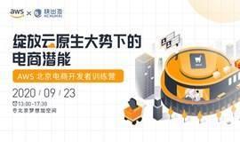 绽放云原生大势下的电商潜能(北京站)