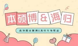 【本周日丨广州】本硕博&海归校友专场单身联谊