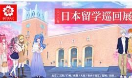 10月24日【全国日本留学巡展】昆明站门票