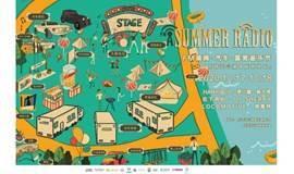 Summer Radio FM调频汽车露营音乐节