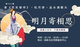 【中秋不孤单】读《苏东坡传》,吃月饼,品水调歌头
