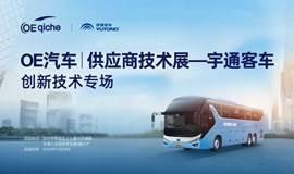OE汽车丨供应商技术展——宇通客车专场