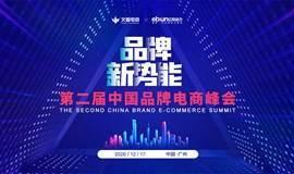 品牌新势能·第二届中国品牌电商峰会