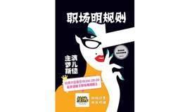 24元10月11日19:00青岛曼纳近景话剧《职场明规则》