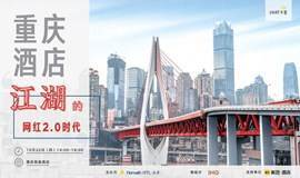 CHAT 2020 下午茶·重庆场