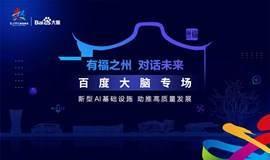 """""""数字中国,对话未来""""百度大脑分论坛"""