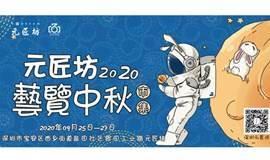 元匠坊2020藝覽中秋市集