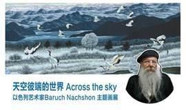 天空彼端的世界 Across the sky —— Baruch Nachshon主题画展