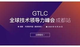 GTLC 全球技术领导力峰会 | 成都站