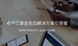 便民利企惠政,电子签章引领后疫情时代新机遇!