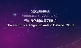 2020浦江创新论坛科技创新资源分论坛 —  云时代的科学第四范式