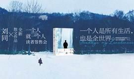 【西西弗书店·柳州】10.23 刘同《一个人就一个人》巡回签售会(下滑阅读活动详情)