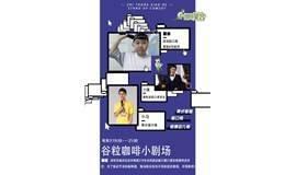 智同笑合脱口秀 每周六福田兆邦基金融大厦小剧场