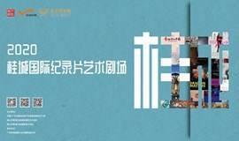 2020桂城国际纪录片艺术剧场——《你好AI》