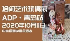 拾闲艺术玩偶展ADP~青岛站