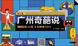 【周六-周日】广州奇葩说辩论赛-招募辩手和大众评审(跑票观众)一起来一场思想上的升华