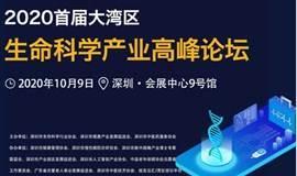 2020首届大湾区生命科学产业高峰论坛-同期:2020第十届深圳国际营养与健康产业博览会