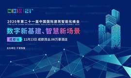 数字新基建、智慧新场景——第21届中国国际建筑智能化峰会(成都站)