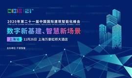 数字新基建、智慧新场景——第21届中国国际建筑智能化峰会(上海站)