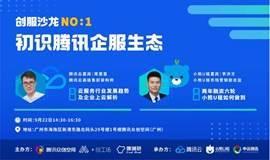 创服沙龙NO.01:初识腾讯企业生态
