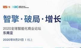 2020全球智能化商业论坛 | 东南亚 | 线上