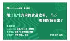 第17期FoodPlus小饭局(北京) | 切功能性方向的食品饮料,如何脱颖而出?