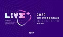 潮向-2020新榜直播电商大会 | 成都站