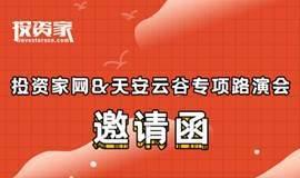 投资家网&天安云谷专项路演会