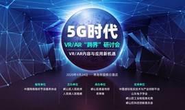 "5G时代 VR/AR""跨界""研讨会"
