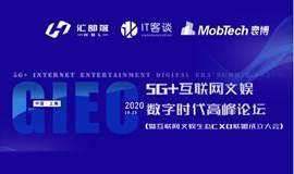 MobTech | 5G+互联网文娱创新峰会